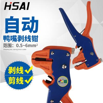 剥线钳HS-700D鸭嘴多功能电工轻便复位弹簧杆防滑手柄剥线工具