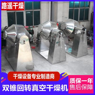 真空干燥设备 搪瓷回转真空干燥机 双锥回转真空干燥设备烘干机