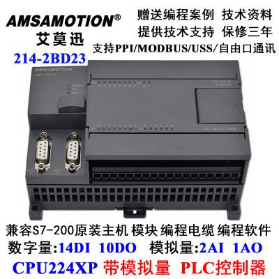 艾莫迅兼容S7-200PLC控制器CPU224XP继电器型6ES7 214-2BD23-0XB8