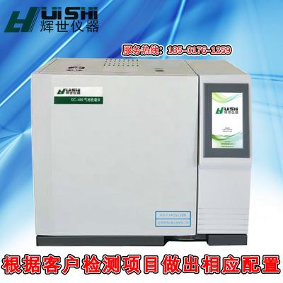 现货上海辉世GC450芳香族化合物中硝基苯含量分析检测仪上门培训