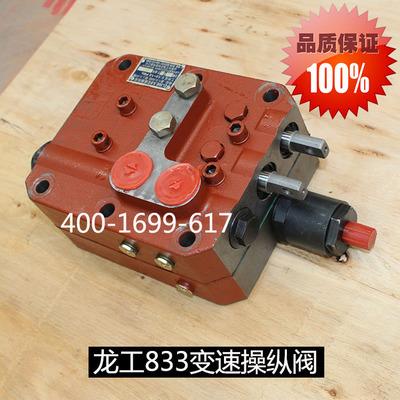 装载机配件 铲车龙工833变速操纵阀 配杭齿箱