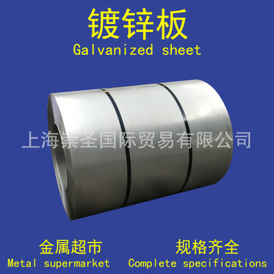 镀锌板直销高锌层275克冲压镀锌钢板120克锌层