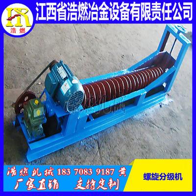 双单螺旋洗沙机 低堰式单螺旋分级机 实验室单螺旋分级机