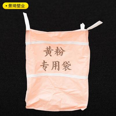黄色吨袋太空袋包编织袋批发定做塑料pp集装袋方形编织袋