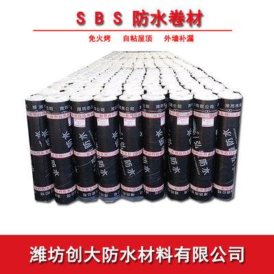 厂家直销 sbs屋顶防水卷材防水sbs改性沥青耐根穿刺材料防水