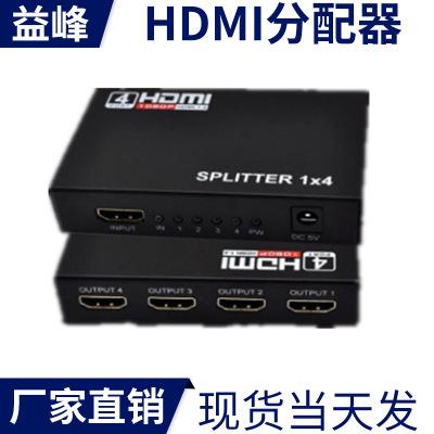 hdmi分配器一分四 hdmi视频分配器1分四 hdmi分配器1进四出 1080P