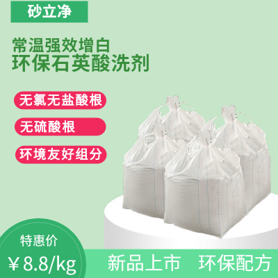 常温强效增白环保石英酸洗剂  酸洗石英 环保酸 安全酸 有机弱酸
