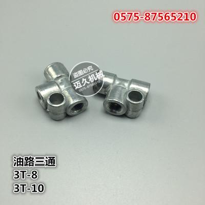 润滑接头 润滑系统配件油排  三通油排 铝油排 单通接头 3T-8-8