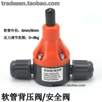 软管式背压阀 软管安全阀 塑料管道UPVC背压阀泄压阀 单向阀