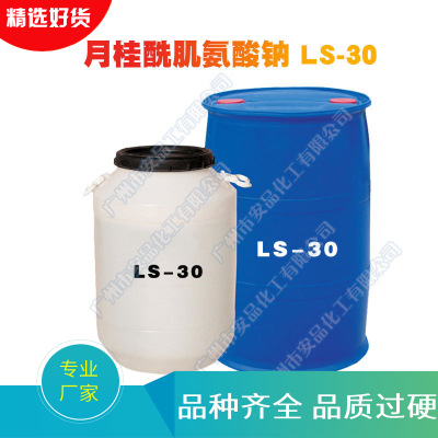 氨基酸起泡剂 N-月桂酰肌氨酸钠 LS30 LS-30 化妆品原料
