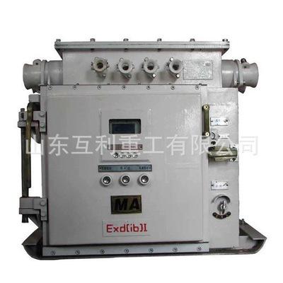 QJZ-200/1140(600)矿用隔暴兼本质安全型智能真空电磁起动器