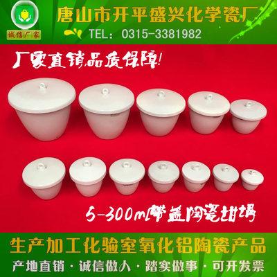 坩埚5/10/15/20/25/30/40/50/70/100/150/200/300ml 带盖陶瓷坩埚