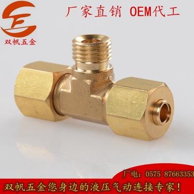 厂家供应优质黄铜等径三通扩口式接头 制冷铜配件 机械管气动配件
