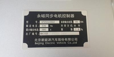 厂家直销北京新能源KTZ3322S02永磁同步电机控制器