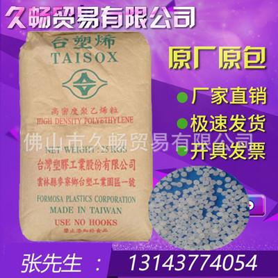 HDPE台湾塑胶7500 中空级hdpe原料 大容器料高刚性低压聚乙烯原料