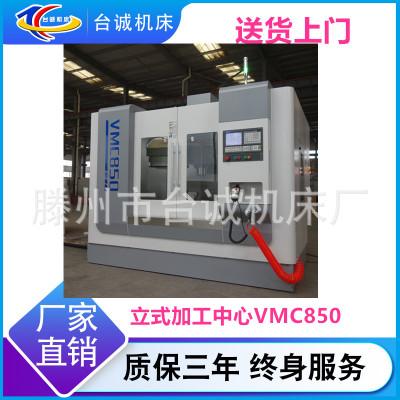 厂家直销数控加工中心VMC850XH850数控铣床 台诚加工中心铣床。