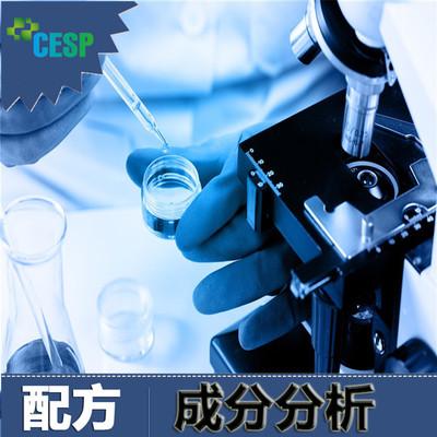 太古油 配方解密  纺织染整助剂 太古油 成分分析 产品检测