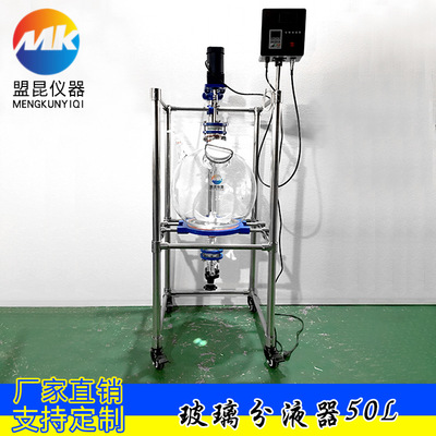 玻璃分液器 10L 20L 30L 50L 80L 100L 升 萃取器 萃取釜 分液器