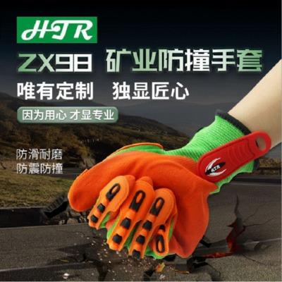 海太尔0098矿业防撞机械手套 防滑机械全指手套 防震耐磨手套