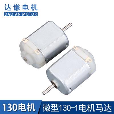 130微型电机 抖音网红海豚泡泡枪小马达 USB风扇闹钟微型直流电机
