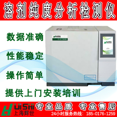 芳香烃溶剂分析气相色谱 仪溶剂分析检测仪 溶剂纯度分析检测仪