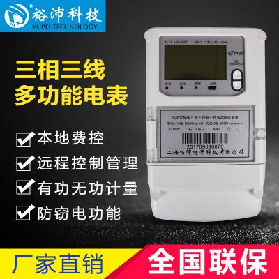 裕沛科技 三相三线多功能电能表预付费一卡通高精度电表家用电表