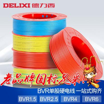 正品德力西BVR多股软线 1.5/2.5/4平方纯铜家装工程高端电线电缆