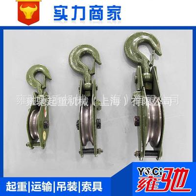 电力起重滑车  起重滑车 国标 轴承滑轮单轮吊钩闭口/开口吊环