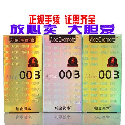 铂金岗本超薄光面避孕套性用品情趣用品003安全套招代理一件代发