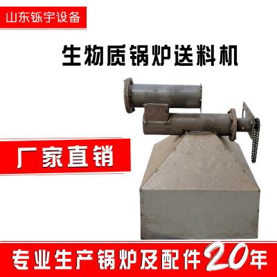 厂家定生物质颗粒进料机料斗燃烧机设备送料机防回火绞龙上下料机
