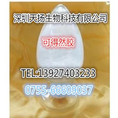 可得然胶/凝结多糖/食品级/增稠剂/凝固剂/胶凝剂