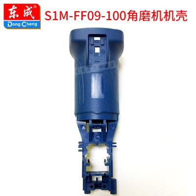 东成S1M-FF09-100角磨机机壳磨光机外壳抛光机保护壳东成电动工具