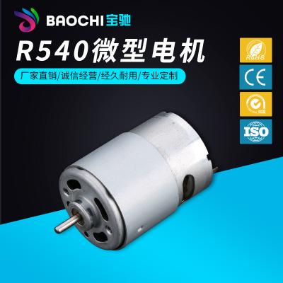 R540微型电机 吹风筒有刷直流电机按摩器振动小马达 可来样定制