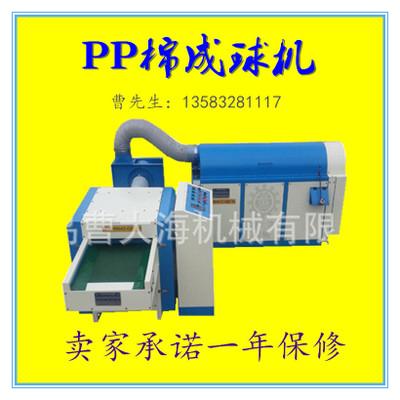全自动珍珠棉球机厂家 PP棉成球机 豆豆棉生产厂家
