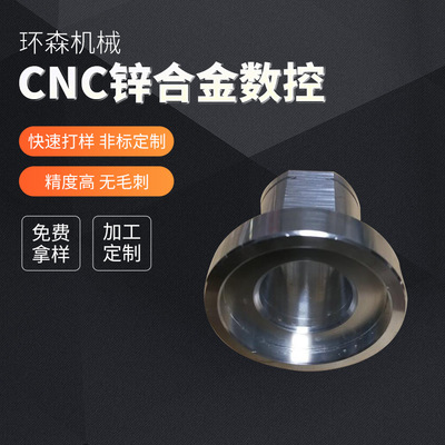 锌合金数控CNC  锌合金冲压数控加工 锌合金数控加工制造