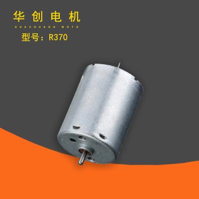 R370吸尘器直流减速微电机 扫地机器人永磁电机水泵微型电机批发