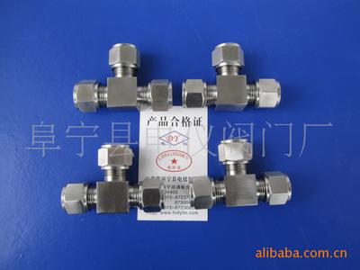 供应卡套式三通接头、四通接头、卡套式直通管接头不锈钢卡套式jt
