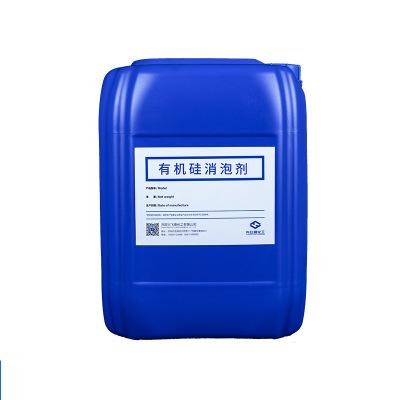 有机硅消泡剂 水处理消泡剂 迅速消泡 污水处理 水性有机硅消泡剂
