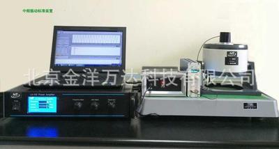 比较法中频振动标准装置厂家直销 ZCY-NT-100
