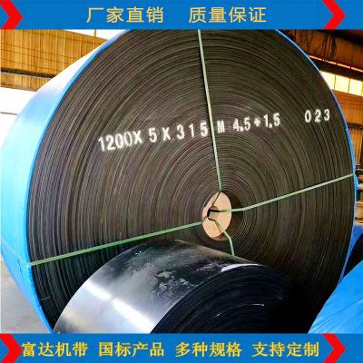 输送带厂家生产花纹输送带 PVC输送带 爬坡输送带