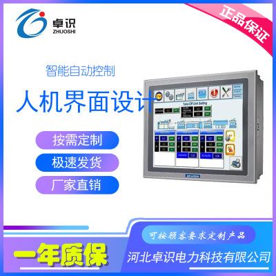承接人机界面设计人机界面编程WINCC组态软件PLC组态开发