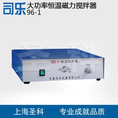 上海司乐 96-1大功率恒温磁力搅拌器 实验室搅拌器 搅拌机