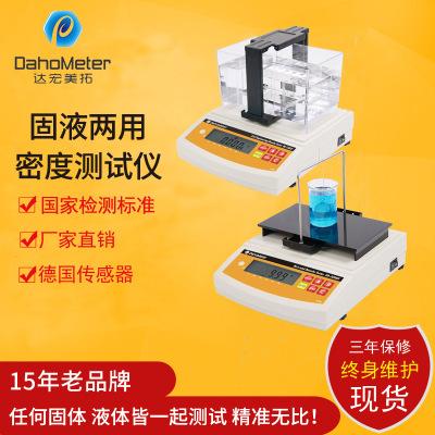 高精度固液体两用电子比重计DE-120T液体密度测试仪固体密度天平