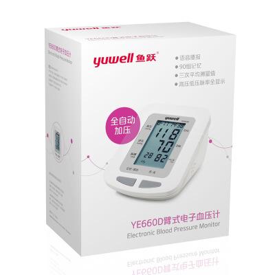 鱼跃 电子血压计 YE660D 家用带语音 上臂式测压自动测量仪器