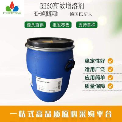 供应 德国巴斯夫RH60 精油增溶剂 乳化剂 PEG-60氢化蓖麻油原料