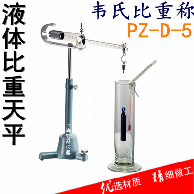 厂家直销上海越平PZ-D-5液体比重天平液体密度天平韦氏比重称