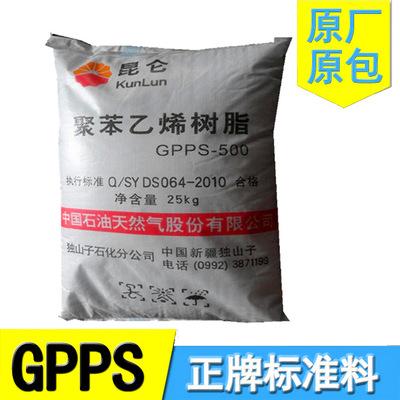 聚苯乙烯GPPS独山子石化500透明(蓝底)医用级 525透明gpps