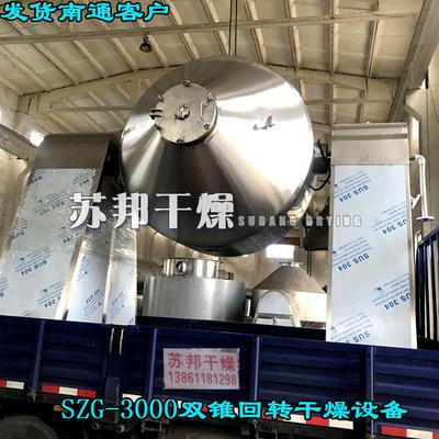 低温真空回转干燥机 农药中间体结晶物料双锥真空烘干机