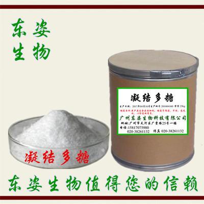 专业供应 优质食品级 凝结多糖 增稠剂 可得然胶 热凝胶 质量保证