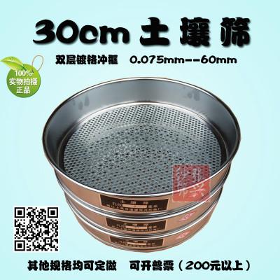 国家新标准土壤筛 圆孔筛子 0.075-60mm 双层镀铬冲框 直径30cm
